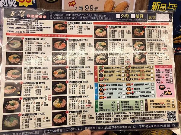 五賀拉麵 (1).JPG