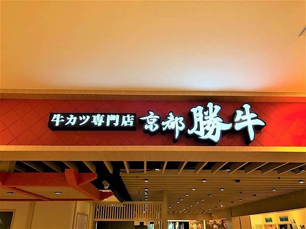 京都勝牛 (3).jpg