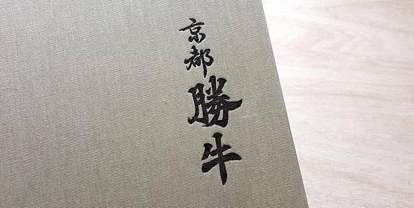 京都勝牛 (5).jpg