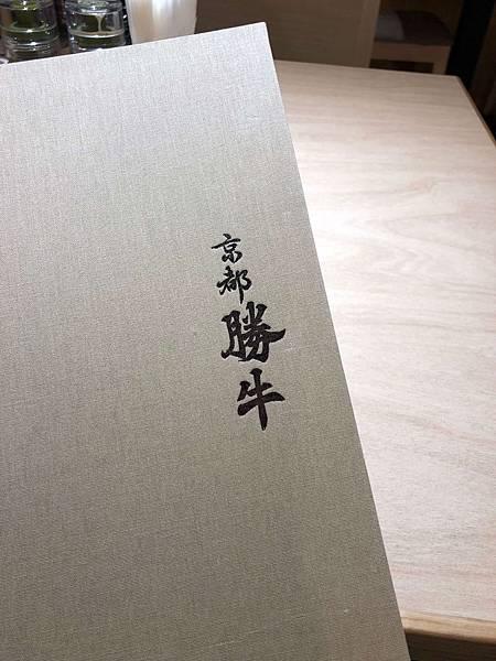京都勝牛 (4).JPG