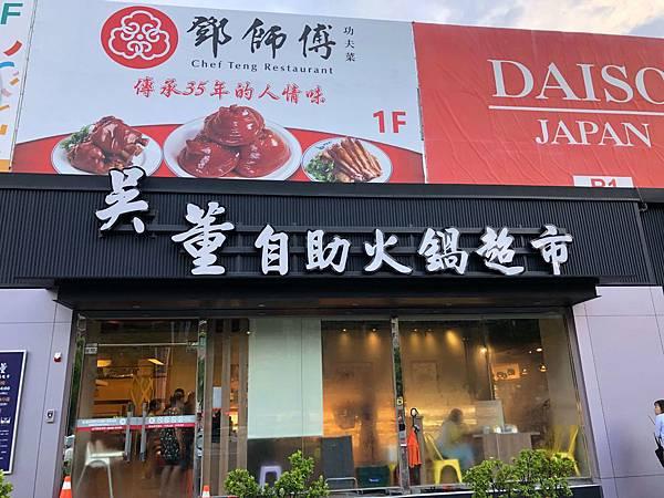 吳董自助火鍋超市 (1).JPG