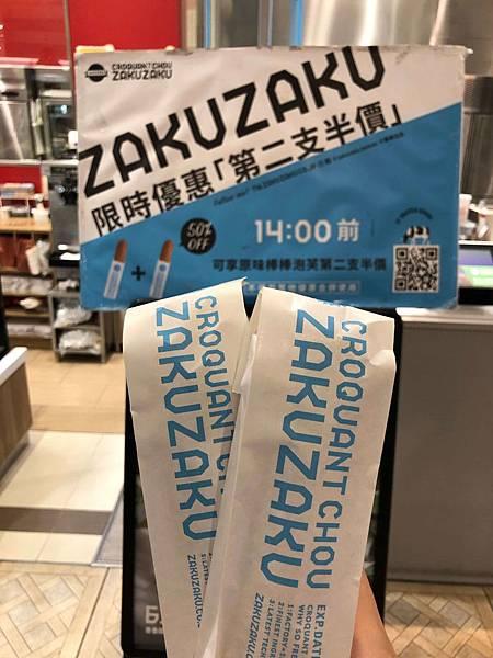 Croquantchou Zakuzaku - TW  棒棒泡芙 (5).JPG