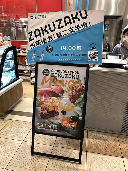 Croquantchou Zakuzaku - TW  棒棒泡芙 (2).JPG