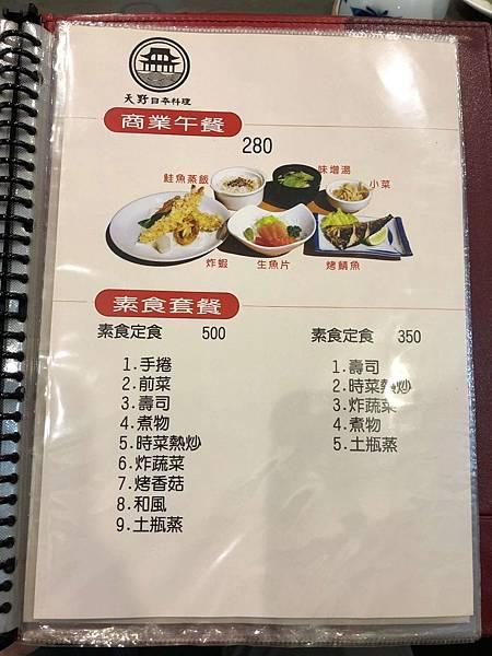 天野日本料理 (11).JPG