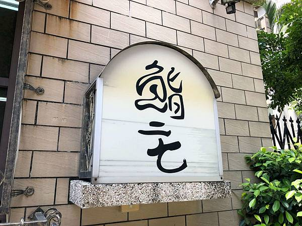 鮨二七 (1).JPG