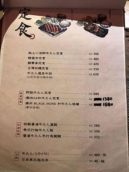 起上小法師 牛舌炭烤 (7).JPG