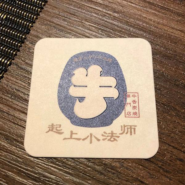 起上小法師 牛舌炭烤 (8).JPG