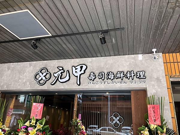 元甲壽司海鮮料理 (2).JPG