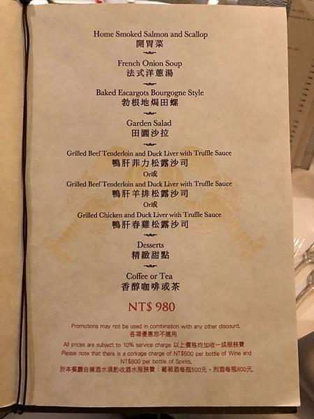 漢來 龍蝦酒殿 (1).JPG