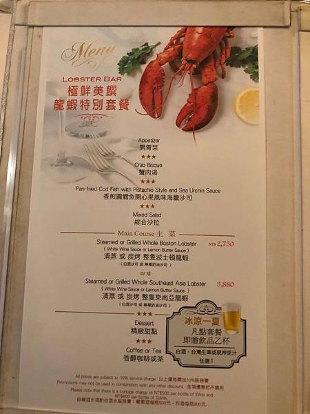 漢來 龍蝦酒殿 (31).JPG