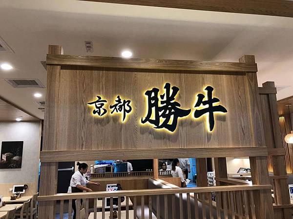 京都勝牛 夢時代店 (2).JPG