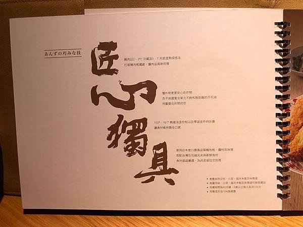 杏子豬排 (4).JPG