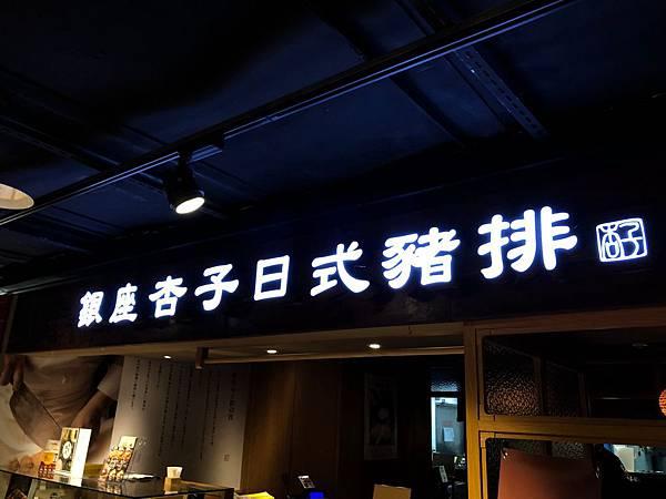 杏子豬排 (2).JPG