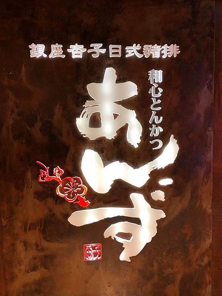 杏子豬排 (1).JPG