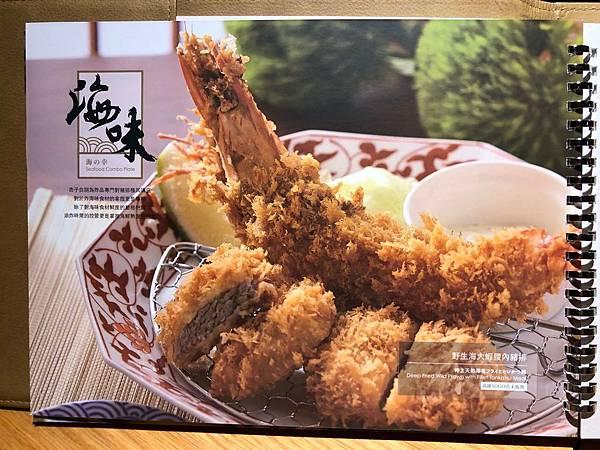 杏子豬排 (10).JPG