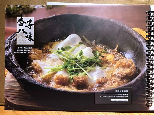 杏子豬排 (14).JPG