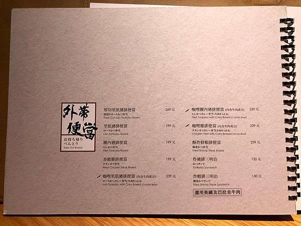 杏子豬排 (18).JPG