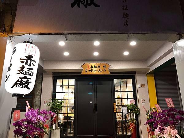 赤麵廠 五福店 (2).JPG