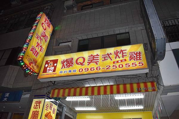 爆Q美式炸雞 武廟店 (1).JPG