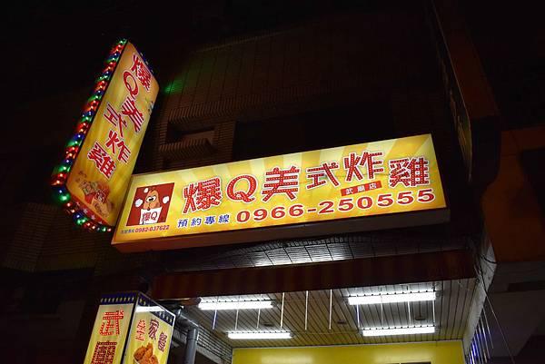 爆Q美式炸雞 武廟店 (36).JPG