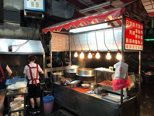 元豐羊肉店 (1).JPG