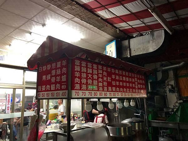 元豐羊肉店 (3).JPG