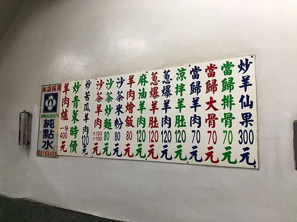 元豐羊肉店 (9).JPG