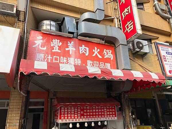 元豐羊肉店 (10).JPG