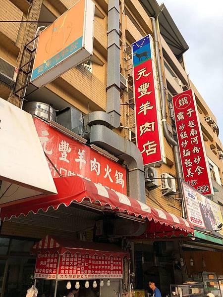 元豐羊肉店 (11).JPG