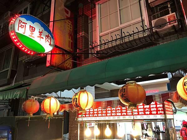 阿里羊肉火鍋店 (3).JPG