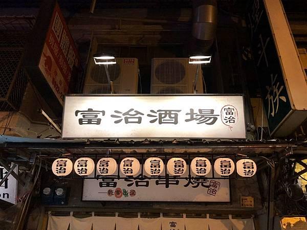 富治酒場 串燒 (2).JPG