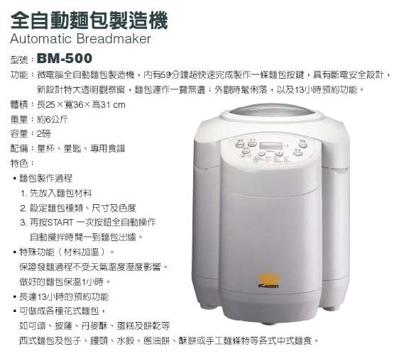 BM500.jpg