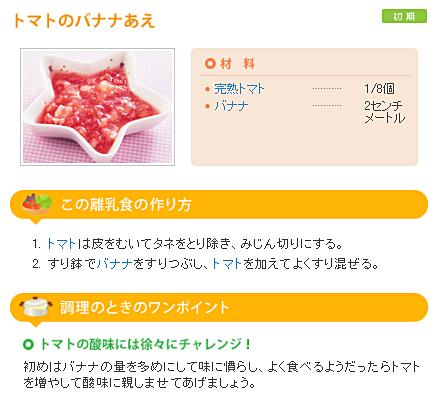 01-トマトのバナナあえ.png