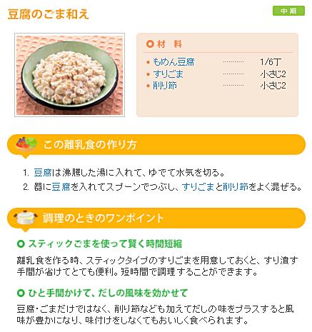 01-豆腐のごま和え.png