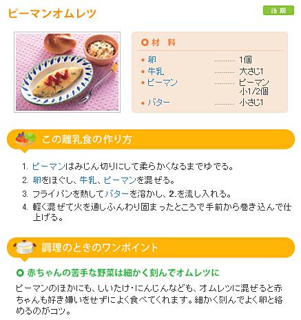 01-ピーマンオムレツ.png