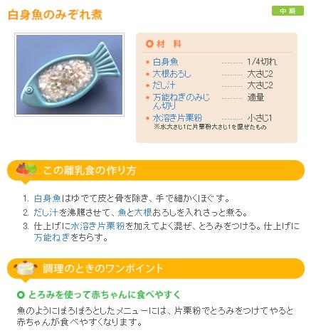 02-白身魚のみぞれ煮.png