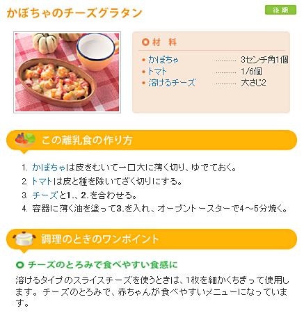 02-かぼちゃのチーズグラタン.png