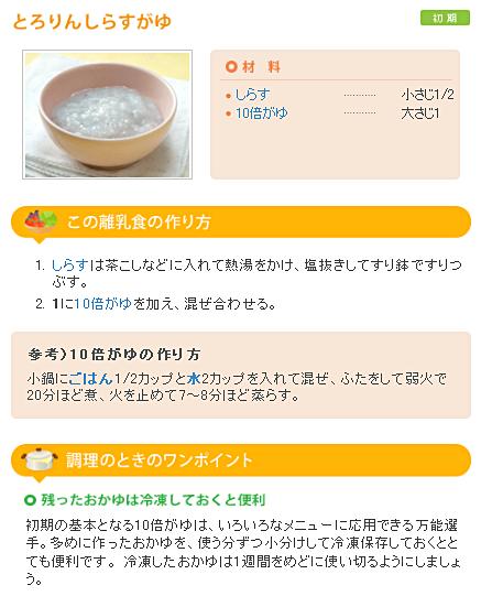 03-とろりんしらすがゆ.png