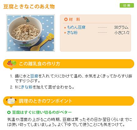 04-豆腐ときなこのあえ物.png