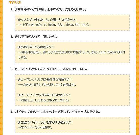 1.やわらかジューシー 酢豚 2.png
