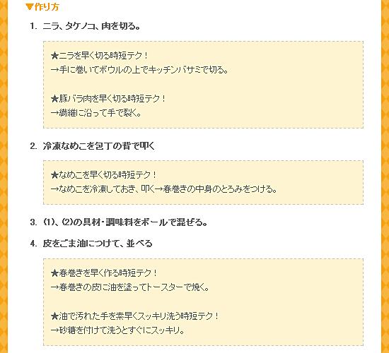 2.さっくりヘルシー 春巻 2.png