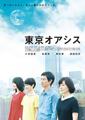 275px-Tokyo_Oasis-p1