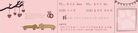 140719劉欣凱&盧怡安婚卡反面r4.jpg