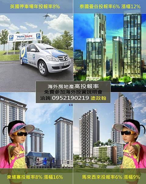 海外房地產投資說明會