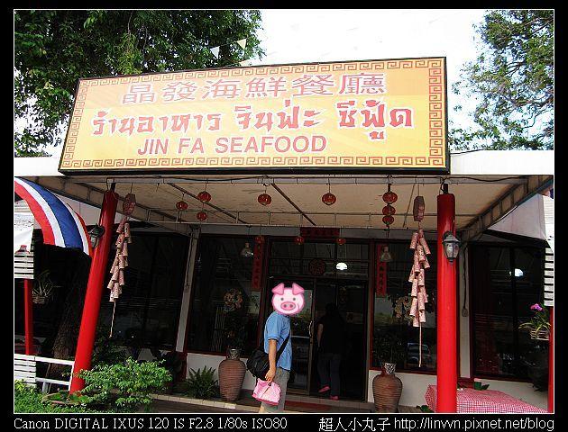 2010-04-11 泰國普吉島 D2-054.jpg
