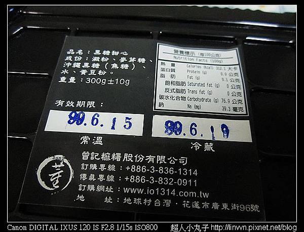 2010-06-15 花蓮曾記黑糖甜心04.jpg