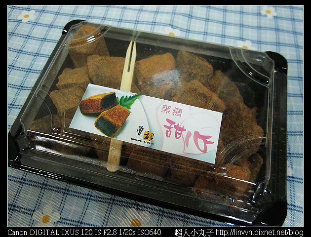 2010-06-15 花蓮曾記黑糖甜心01.jpg