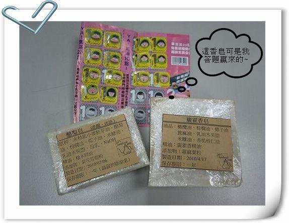 2010-6-17 got手工香皂01.jpg