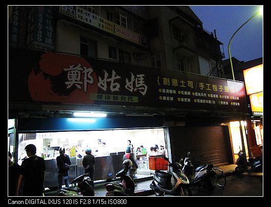 2010-5-28 鄭姑媽雞排13.jpg
