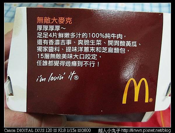 2010-06-16 麥當勞無敵大麥克03.jpg